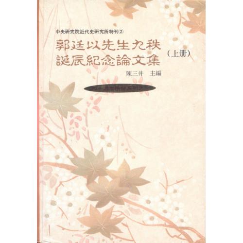 郭廷以先生九秩誕辰紀念論文集 (精)