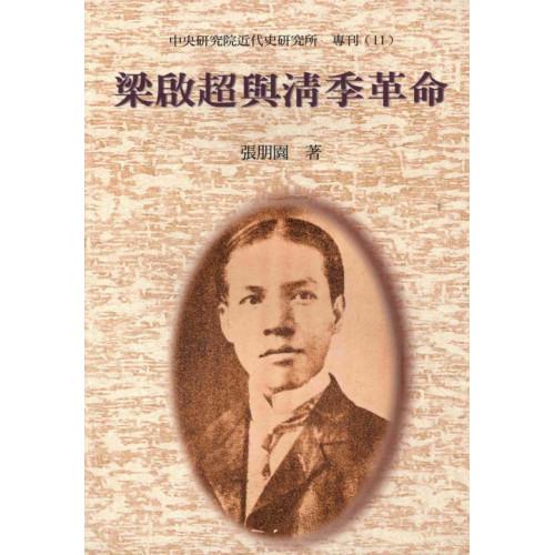 梁啟超與清季革命(平)