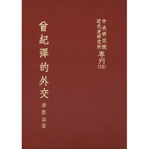 曾紀澤的外交(平)