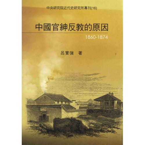 中國官紳反教的原因(平)