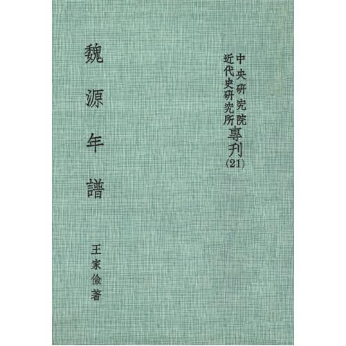 魏源年譜(平)
