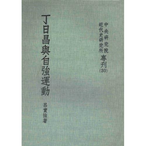 丁日昌與自強運動(平)