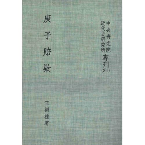 庚子賠款(平)