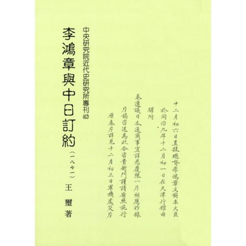 李鴻章與中日訂約(平)