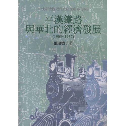 平漢鐵路與華北的經濟發展(1905-1937)(平)