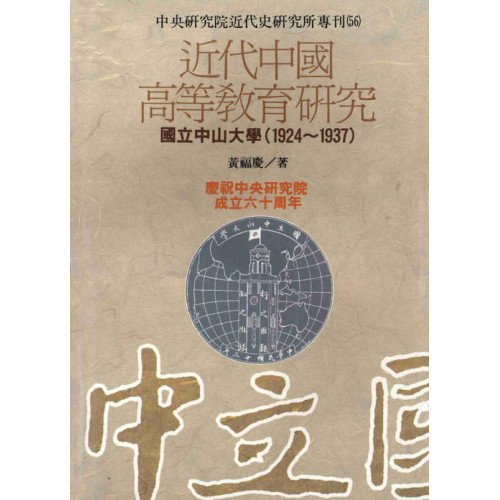 近代中國高等教育研究─國立中山大學(1924-1937)(平)