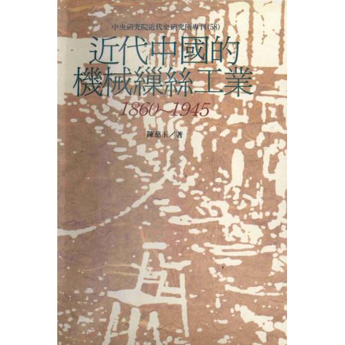 近代中國的機械繅絲工業  (1860-1945)(平)
