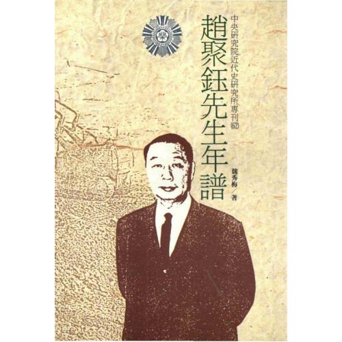 趙聚鈺先生年譜(平)