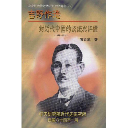 吉野作造對近代中國的認識與評價:1906-1932(平)