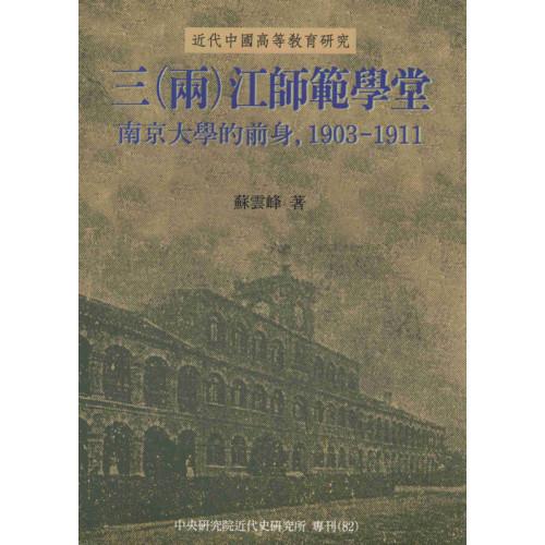 三(兩)江師範學堂:南京大學的前身(平)