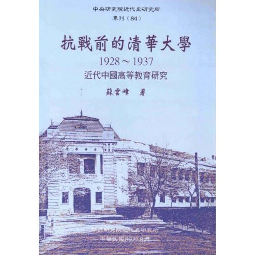 抗戰前的清華大學,1928-1937(平)
