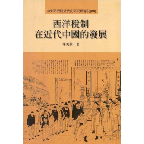 西洋稅制在近代中國的發展(精)
