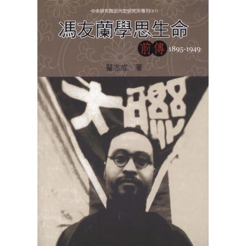 馮友蘭學思生命前傳(1895-1949)(精)