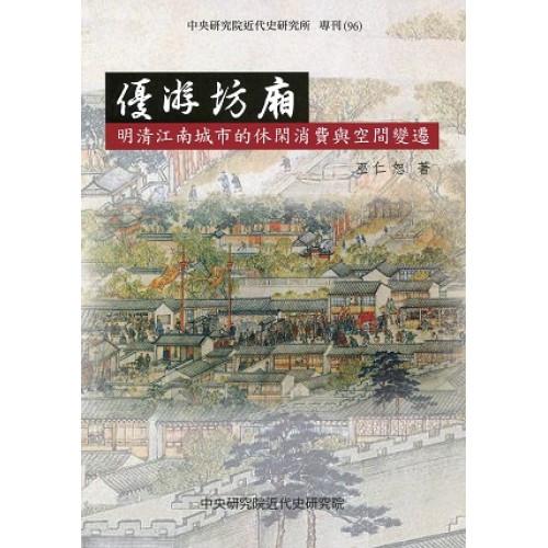優游坊廂:明清江南城市的休閑消費與空間變遷(平)