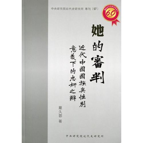她的審判:近代中國國族與性別意義下的忠奸之辨(精)