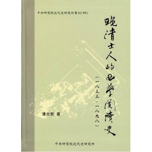 晚清士人的西學閱讀史(1833-1898) (精)