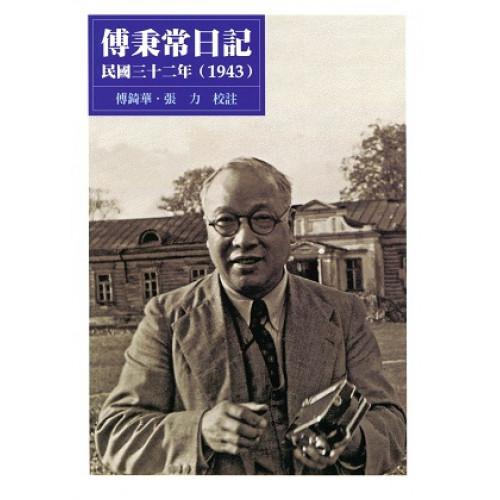 傅秉常日記(1943) (平)