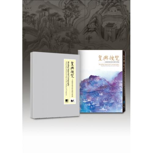 皇輿搜覽:美國國會圖書館所藏明清輿圖 (精)