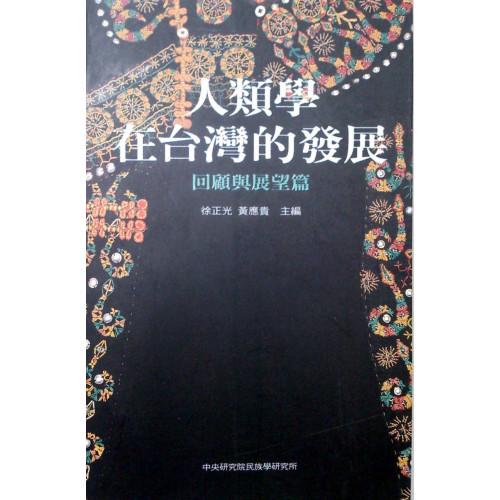 人類學在台灣的發展: 回顧與展望篇(平)