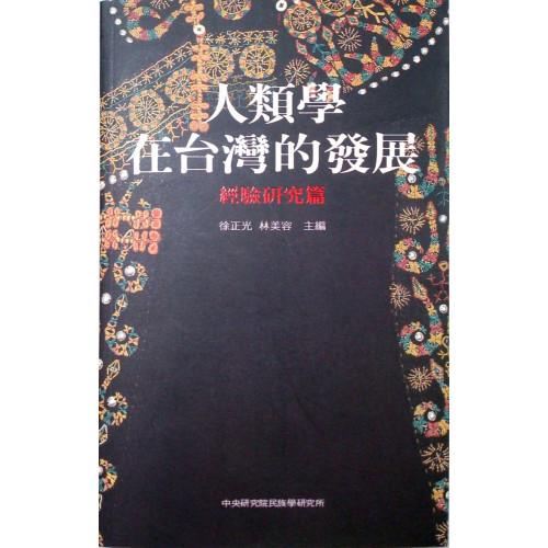 人類學在台灣的發展: 經驗研究篇(平)
