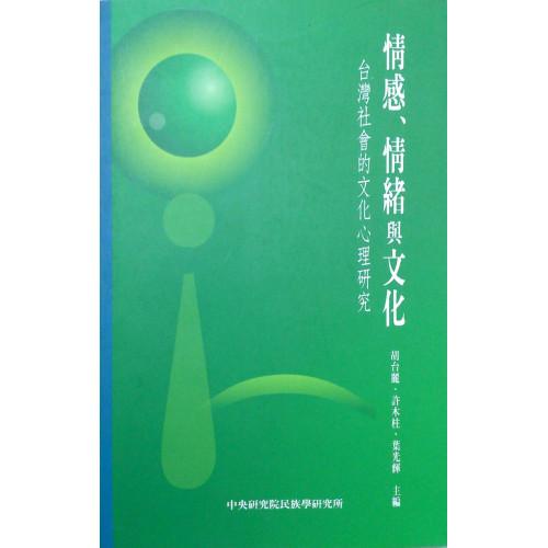 情感、情緒與文化: 台灣社會的文化心理研究(平)