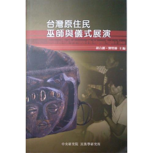 台灣原住巫師與儀式展演(104.5月二刷)(平)