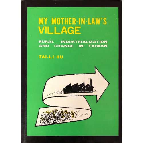 My Motherinlaw's village : rural industrialization and change in Taiwan (婆家村落: 台灣農村工業化與變遷)(精)