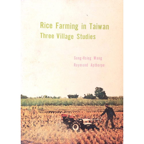 Rice farming in Taiwan : three village studies (台灣稻作農村之硏究)(平)
