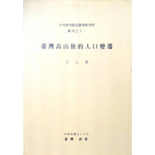 台灣高山族的人口變遷(平)