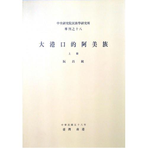 大港口的阿美族 (上)(平)