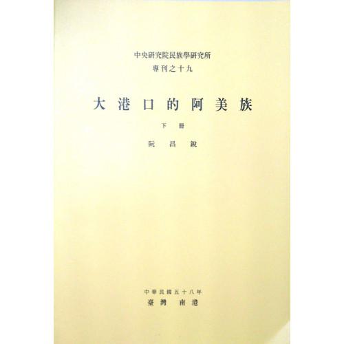 大港口的阿美族 (下)(平)