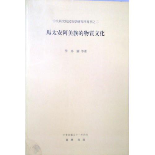 馬太安阿美族的物質文化(平)