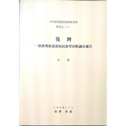 筏灣: 一個排灣族部落的族學田野調查報告(平)