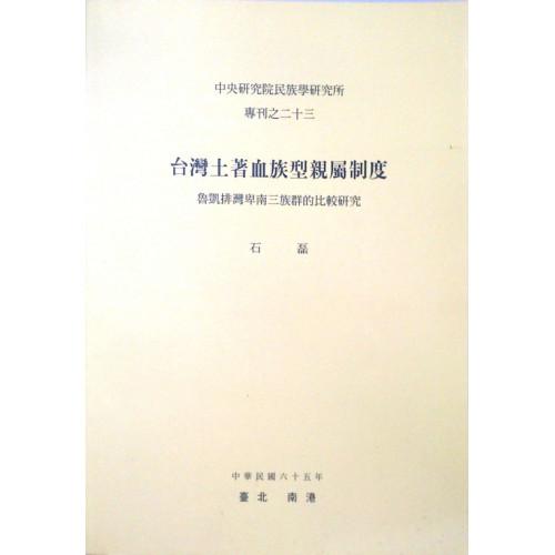 台灣土著血族型親屬制度(平)
