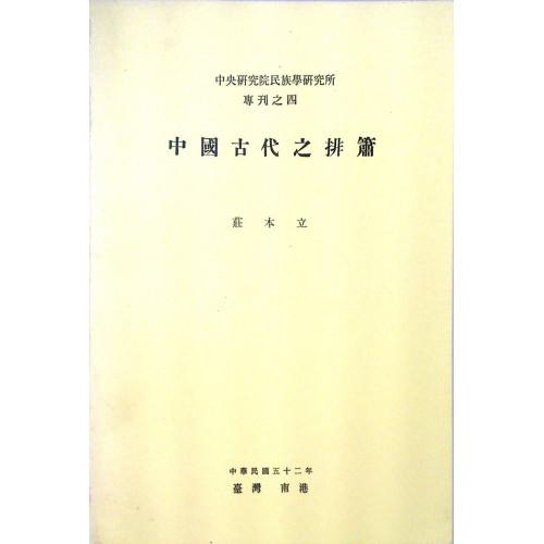 中國古代之排簫(平)
