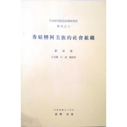 秀姑巒阿美族的社會組織(平)