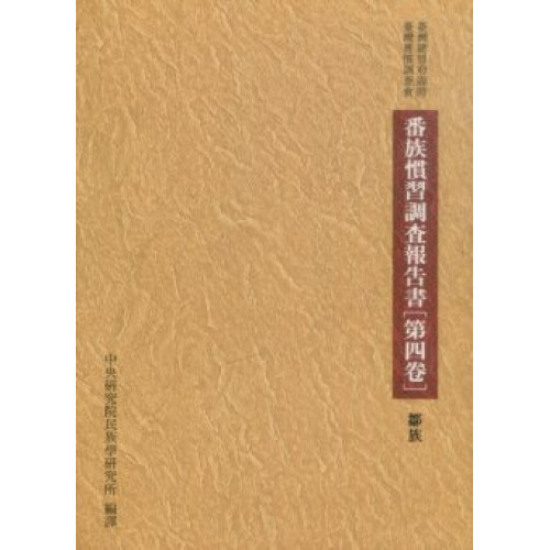 番族慣習調查報告書‧第四卷‧鄒 族(精)