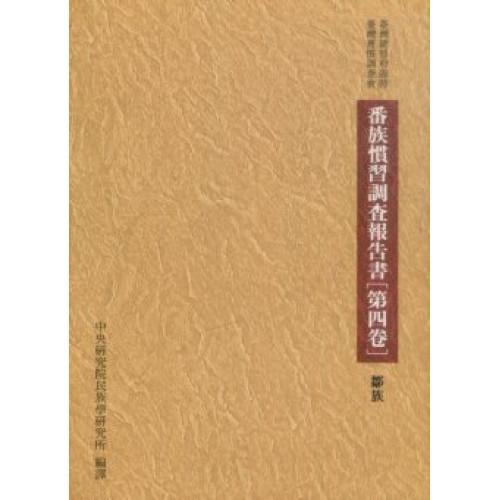 番族慣習調查報告書‧第四卷‧鄒 族(平)