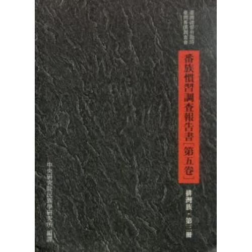 番族慣習調查報告書‧第五卷‧排灣族‧第三冊(精)