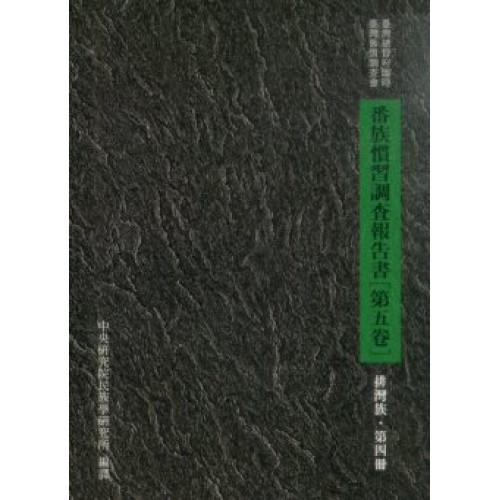 番族慣習調查報告書‧第五卷‧排灣族‧第四冊(平)