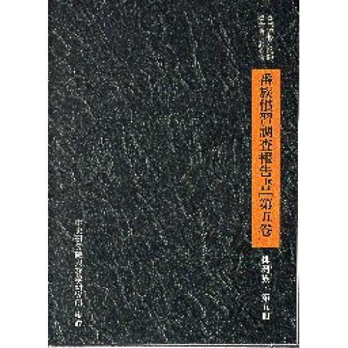 番族慣習調查報告書‧第五卷‧排灣族‧第五冊(平)