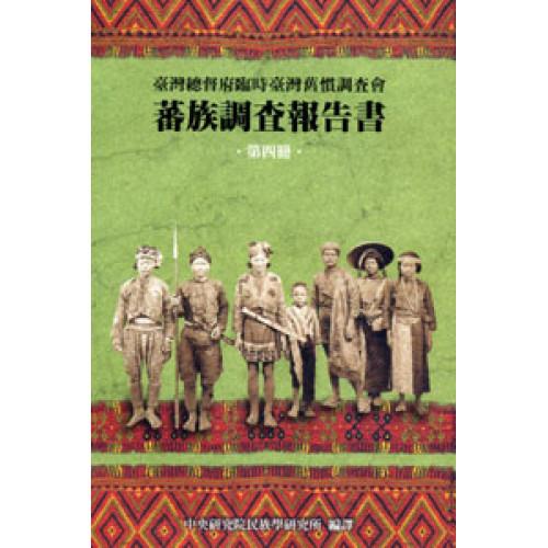 蕃族調查報告書‧第四冊‧賽德克族與太魯閣族(精)