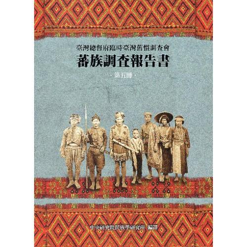 蕃族調查報告書‧第五冊‧泰雅族 前篇(平)