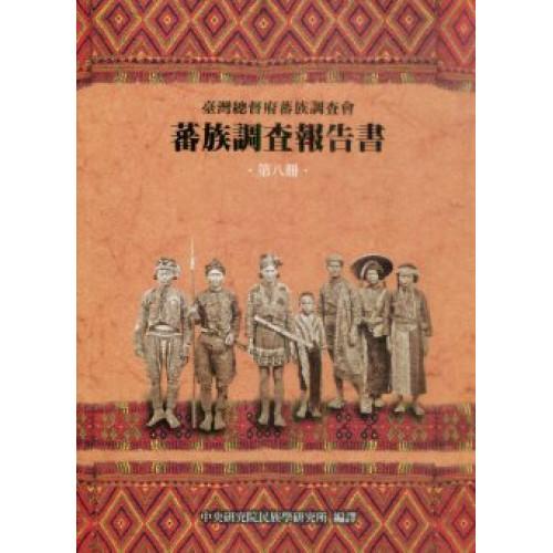 蕃族調查報告書‧第八冊‧ 排灣族、賽夏族 (平)