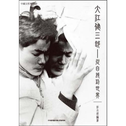 大江健三郎:從自我到世界 (平)