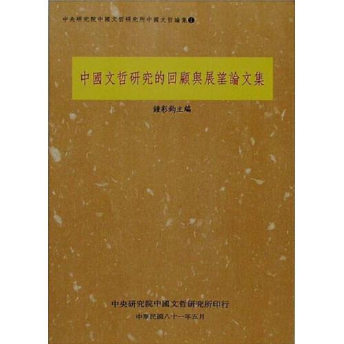 中國文哲研究的回顧與展望 (精)