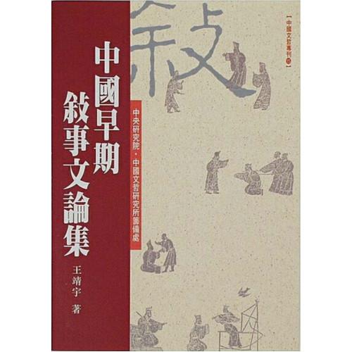 中國早期敘事文論集 (精)