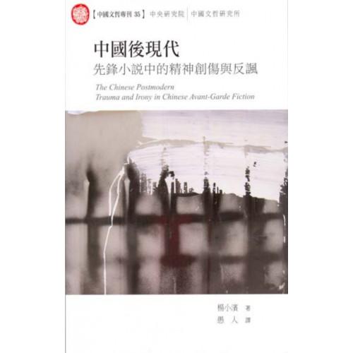 中國後現代:先鋒小說中的精神創傷與反諷 (平)