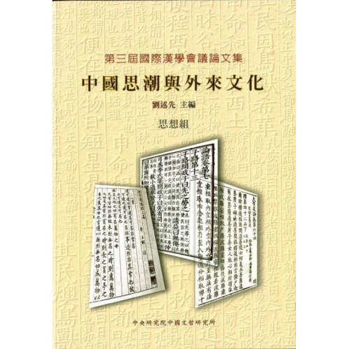 中國思潮與外來文化(思想組) (平)