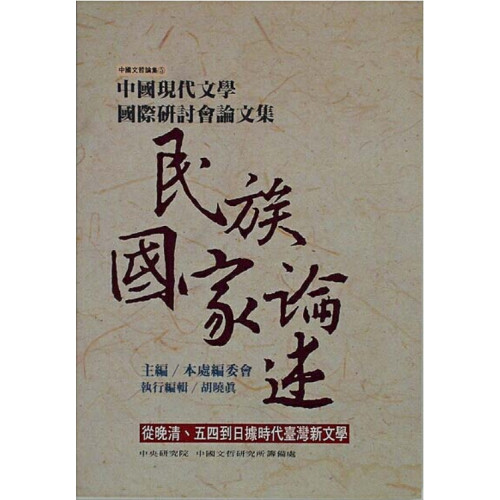 中國現代文學國際研討會論文集:民族國家論述 (精)